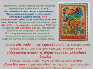 Известность Степан Писахов снискал как автор изумительных, оригинальных сказ