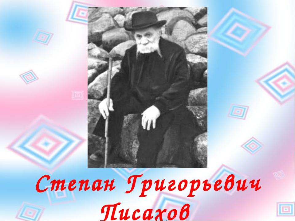 Степан Григорьевич Писахов (1879 – 1960)