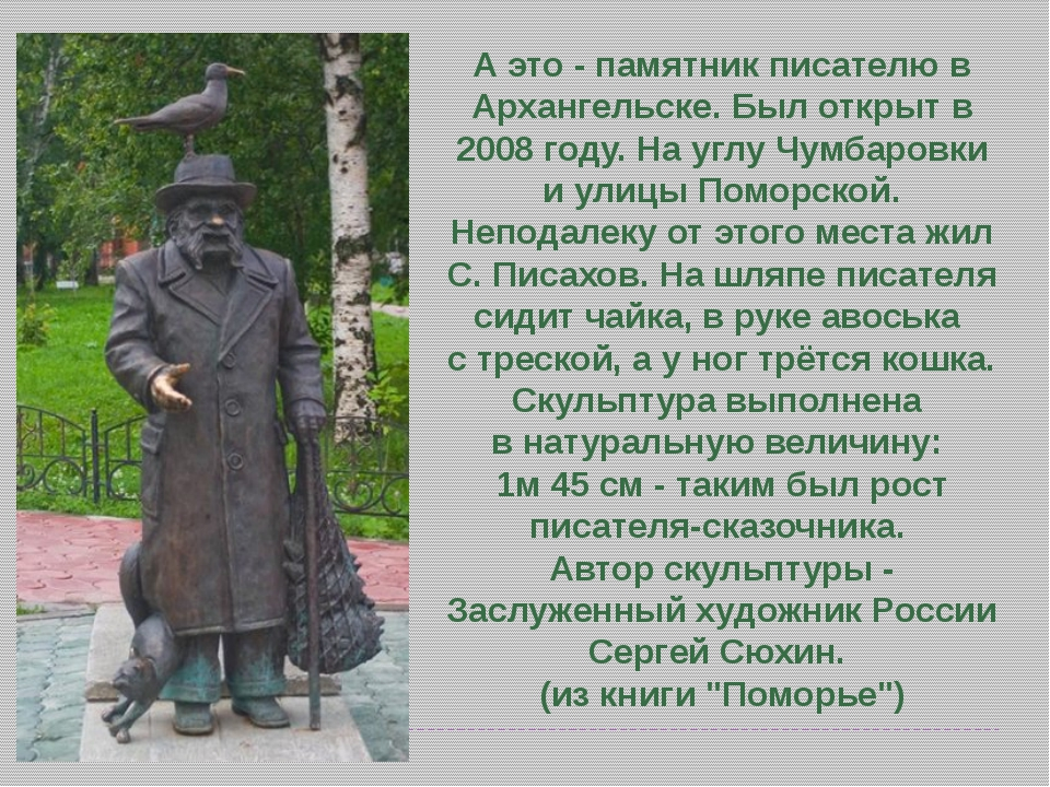 А это - памятник писателю в Архангельске. Был открыт в 2008 году. На углу Чум...