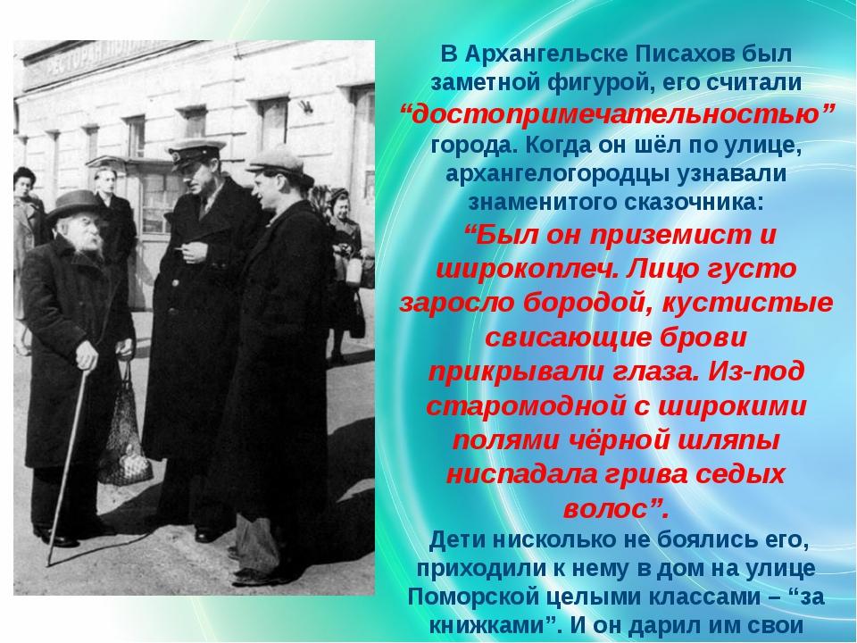 """В Архангельске Писахов был заметной фигурой, его считали """"достопримечательнос..."""