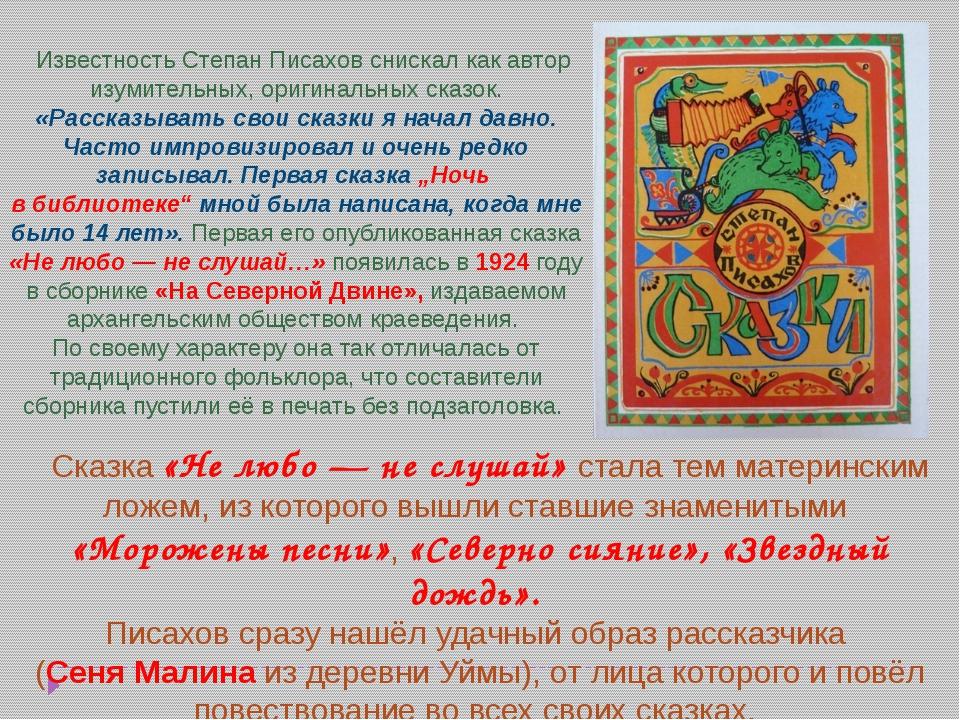 Известность Степан Писахов снискал как автор изумительных, оригинальных сказ...