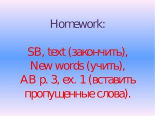 Homework: SB, text (закончить), New words (учить), AB p. 3, ex. 1 (вставить п