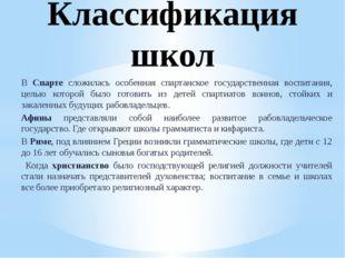 Классификация школ В Спарте сложилась особенная спартанское государственная в