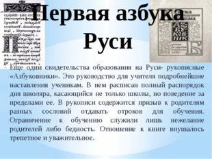 Первая азбука Руси Еще одни свидетельства образования на Руси- рукописные «Аз