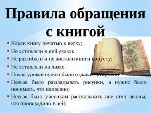 Правила обращения с книгой Клали книгу печатью к верху; Не оставляли в ней ук