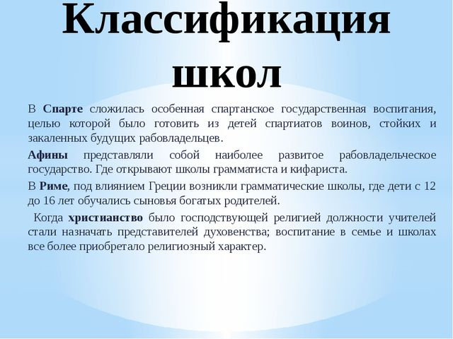 Классификация школ В Спарте сложилась особенная спартанское государственная в...