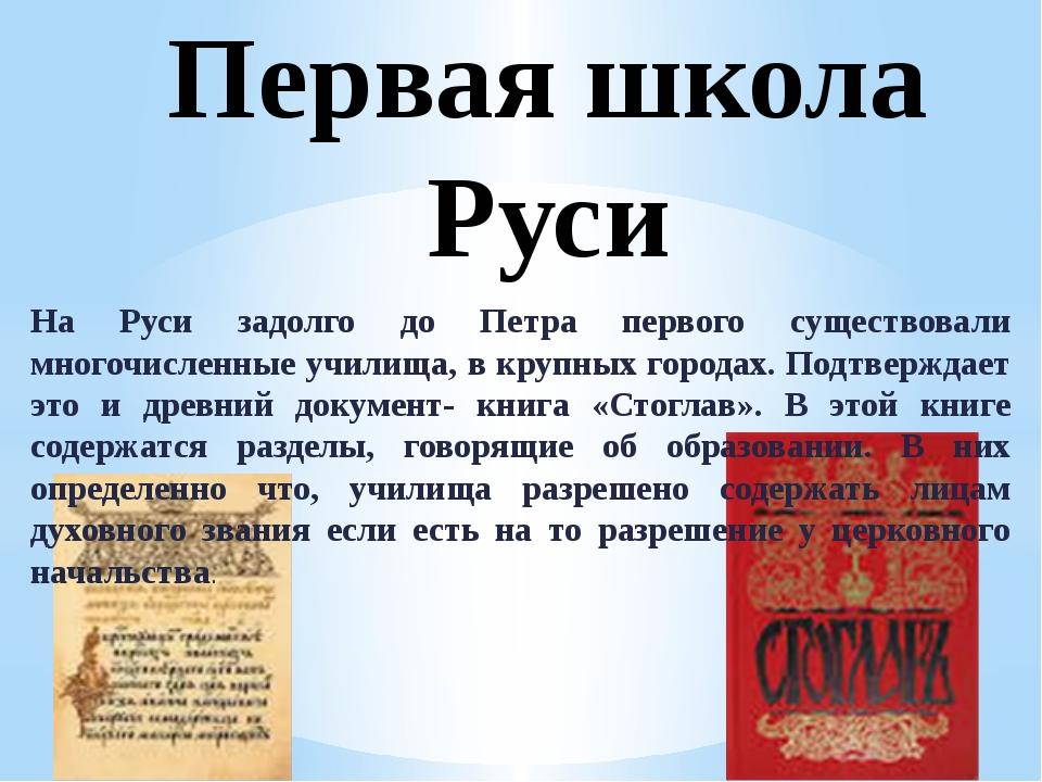 Первая школа Руси На Руси задолго до Петра первого существовали многочисленны...