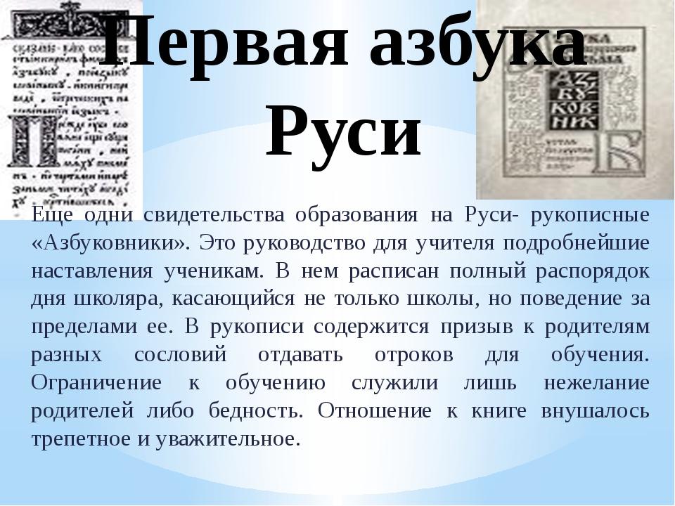 Первая азбука Руси Еще одни свидетельства образования на Руси- рукописные «Аз...