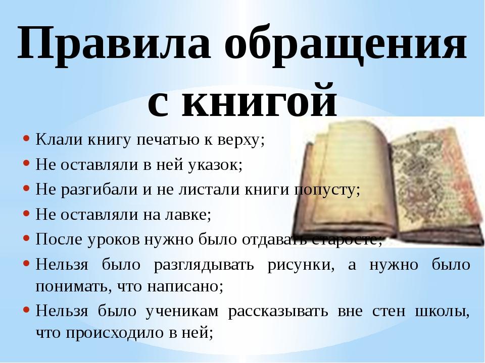 Правила обращения с книгой Клали книгу печатью к верху; Не оставляли в ней ук...