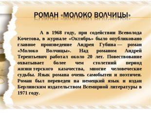 А в 1968 году, при содействии Всеволода Кочетова, в журнале «Октябрь» было о