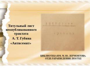 Титульный лист неопубликованного трактата А. Т. Губина «Антисемит»