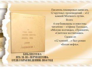 Писатель планировал написать 12 крупных произведений – «12 камней Млечного пу