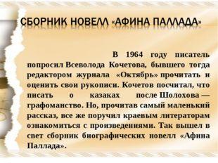 В 1964 году писатель попросилВсеволода Кочетова, бывшего тогда редактором ж
