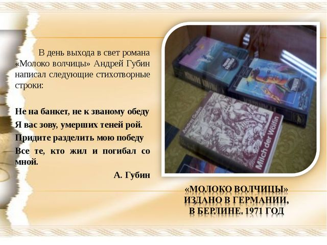 В день выхода в свет романа «Молоко волчицы» Андрей Губин написал следующие...