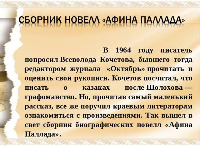В 1964 году писатель попросилВсеволода Кочетова, бывшего тогда редактором ж...