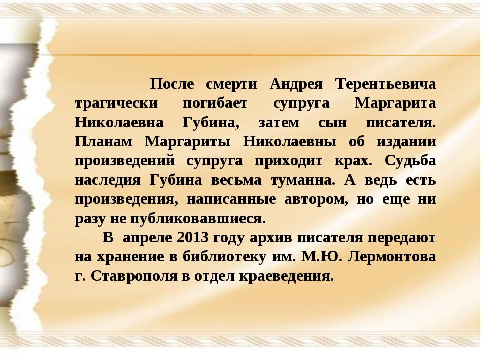 После смерти Андрея Терентьевича трагически погибает супруга Маргарита Никол...