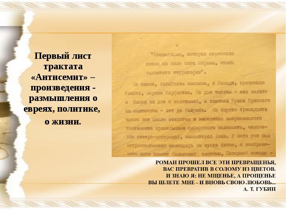 Первый лист трактата «Антисемит» – произведения - размышления о евреях, полит...