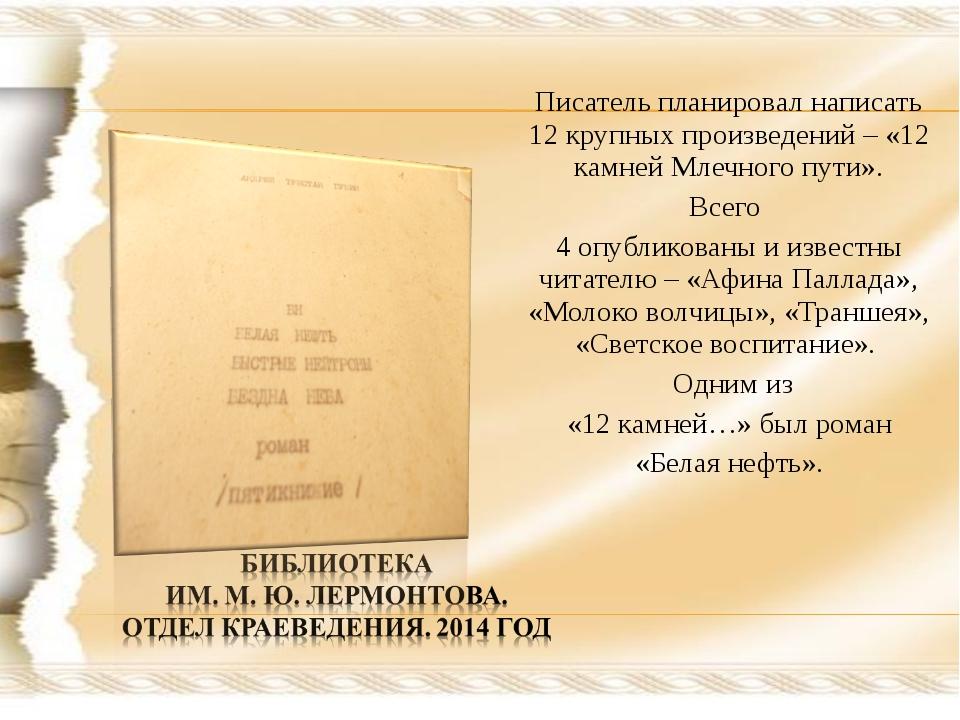 Писатель планировал написать 12 крупных произведений – «12 камней Млечного пу...