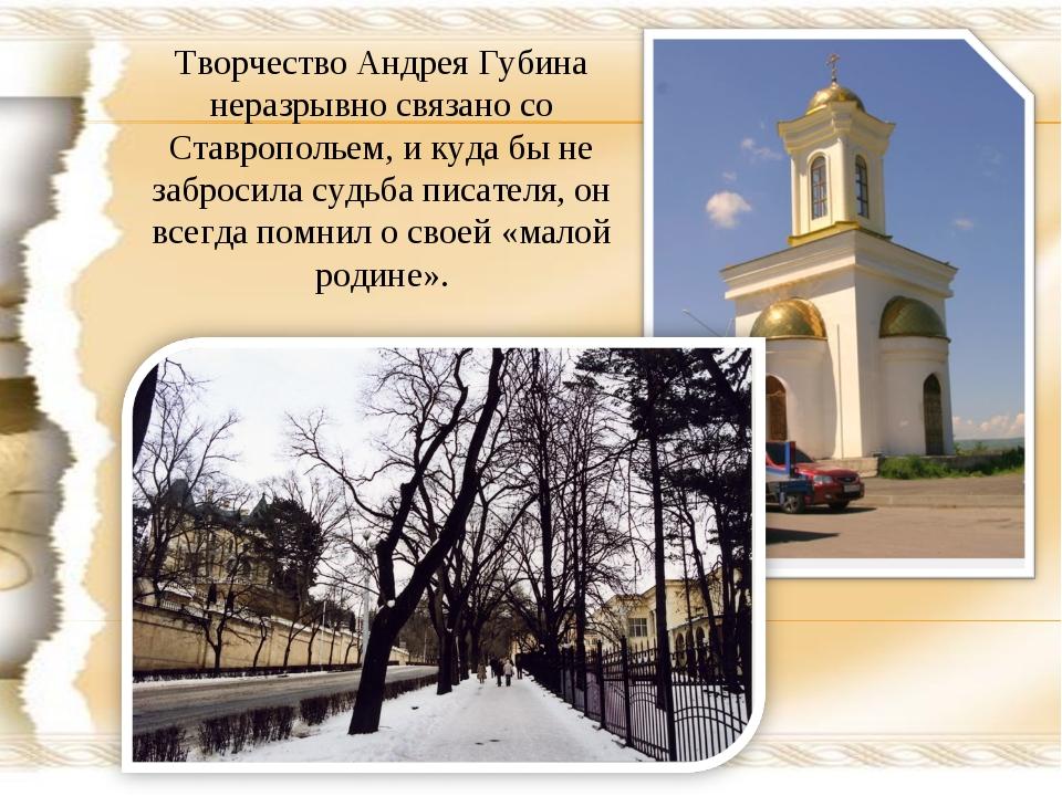 Творчество Андрея Губина неразрывно связано со Ставропольем, и куда бы не заб...