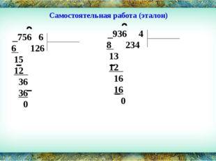 Самостоятельная работа (эталон) _756 6 6 126 15 12 36 36 0 _936 4 8 234 13 12