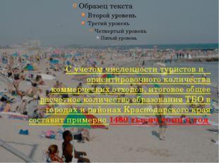 С учетом численности туристов и ориентировочного количества коммерческих отхо