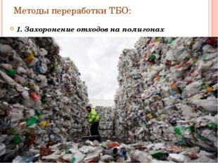Методы переработки ТБО: 1. Захоронение отходов на полигонах