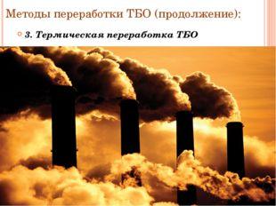 Методы переработки ТБО (продолжение): 3. Термическая переработка ТБО