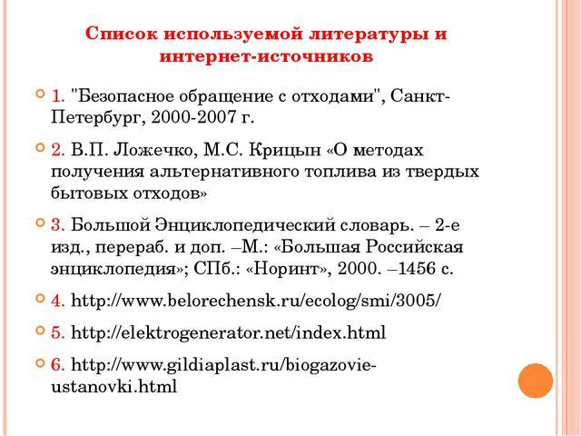 """Список используемой литературы и интернет-источников 1. """"Безопасное обращение..."""