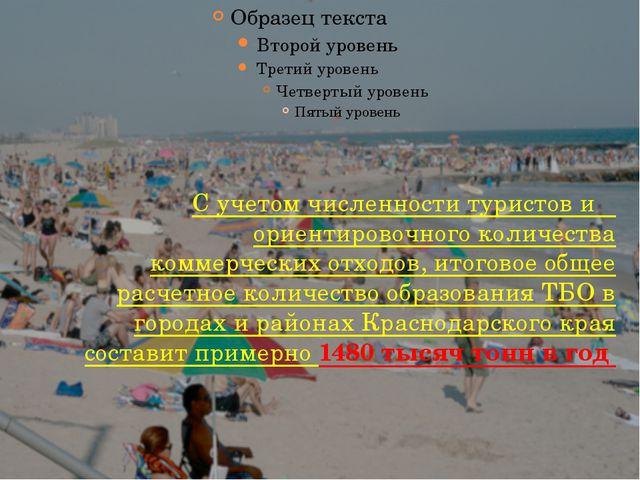 С учетом численности туристов и ориентировочного количества коммерческих отхо...
