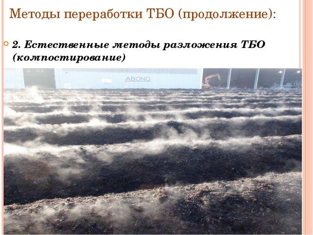 Методы переработки ТБО (продолжение): 2. Естественные методы разложения ТБО (...