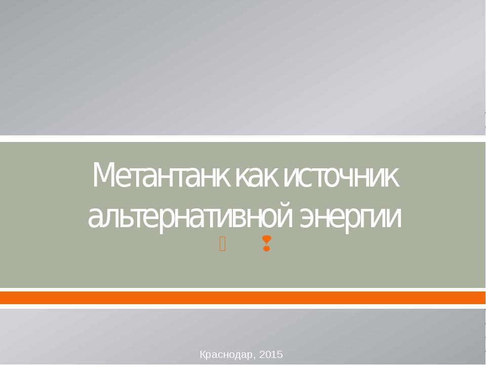 Метантанк как источник альтернативной энергии Краснодар, 2015  