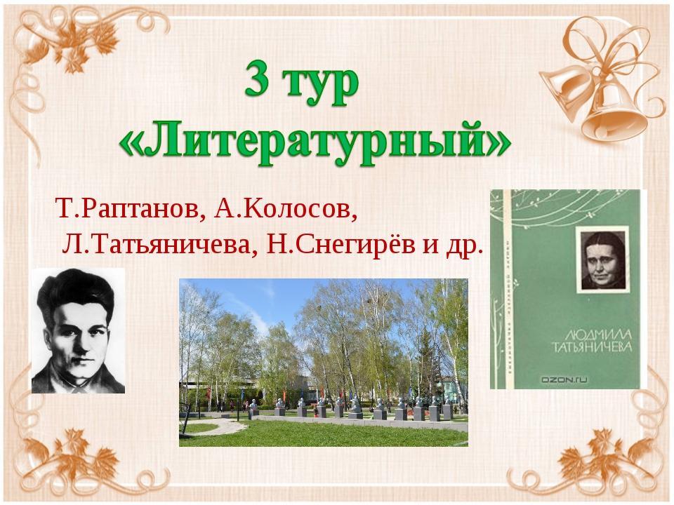 Т.Раптанов, А.Колосов, Л.Татьяничева, Н.Снегирёв и др.