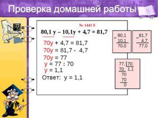70y + 4,7 = 81,7 70y = 81,7 - 4,7 70y = 77 y = 77 : 70 80,1 y – 10,1y + 4,7