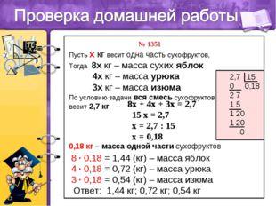 0,18 кг – масса одной части сухофруктов 8x + 4x + 3x = 2,7 Ответ: 1,44 кг; 0