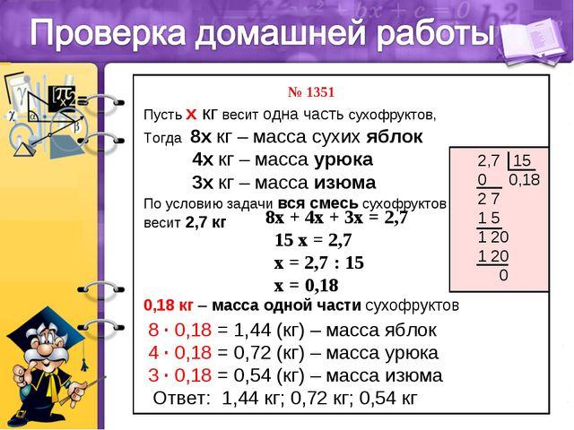 0,18 кг – масса одной части сухофруктов 8x + 4x + 3x = 2,7 Ответ: 1,44 кг; 0...
