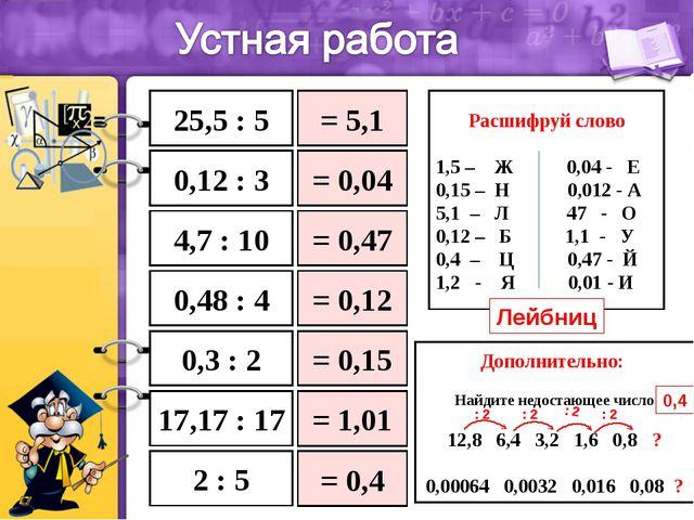 25,5 : 5 0,12 : 3 4,7 : 10 0,3 : 2 2 : 5 17,17 : 17 = 5,1 = 0,04 = 0,47 = 0,1...