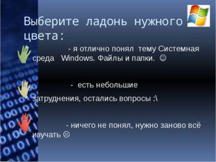 Выберите ладонь нужного цвета: - я отлично понял тему Системная среда Windows