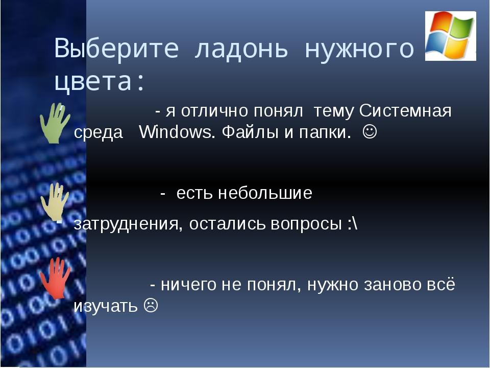 Выберите ладонь нужного цвета: - я отлично понял тему Системная среда Windows...