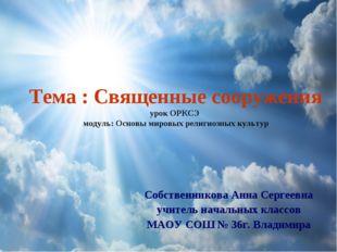 Тема : Священные сооружения урок ОРКСЭ модуль: Основы мировых религиозных кул