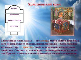 Главнейшая часть храма — это алтарь, место святое, поэтому в него не позволяе