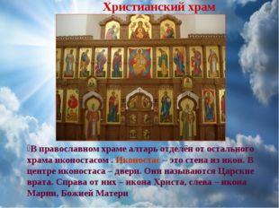 В православном храме алтарь отделён от остального храма иконостасом . Иконост