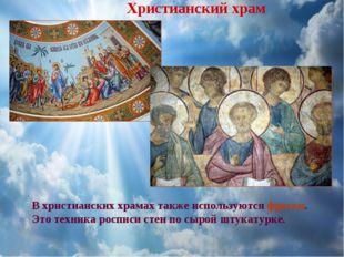 В христианских храмах также используются фрески. Это техника росписи стен по