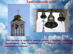 Над входом в храм, а иногда рядом с храмом, строится колокольня, или звонница