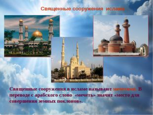 Священные сооружения в исламе называют мечетями. В переводе с арабского слово