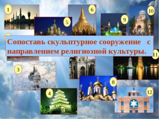 1 1 3 5 6 7 10 4 8 11 2 12 9 4 3 Сопоставь скульптурное сооружение с направле