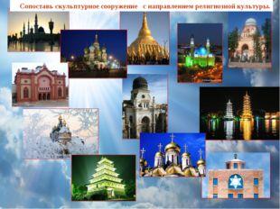 3 4 Сопоставь скульптурное сооружение с направлением религиозной культуры.