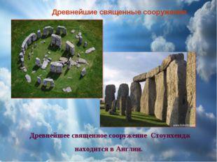 Древнейшее священное сооружение Стоунхендж находится в Англии. Древнейшие свя