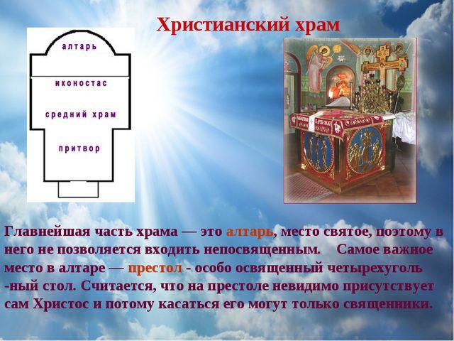 Главнейшая часть храма — это алтарь, место святое, поэтому в него не позволяе...
