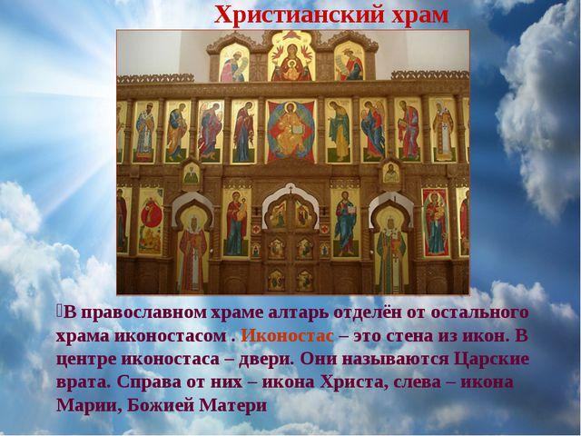 В православном храме алтарь отделён от остального храма иконостасом . Иконост...