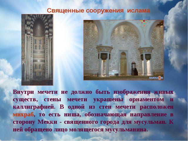 Внутри мечети не должно быть изображения живых существ, стены мечети украшены...